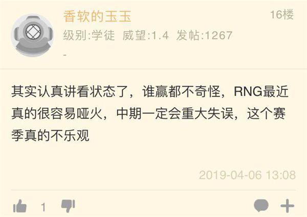 JDG状态火热来势汹汹 RNG晋级形势不容乐观