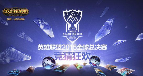 2015全球总决赛 官方竞猜活动开启